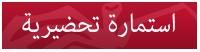 Arabic Complaint Form (PDF)